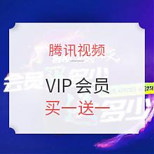 腾讯视频 VIP会员