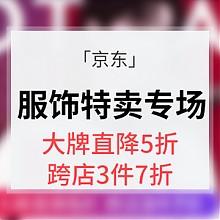 京东服饰特卖会专场