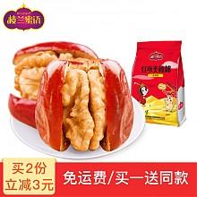 2袋楼兰蜜语红枣夹核桃270g