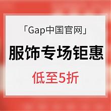 促销活动:GAP中国官网精选服饰专场