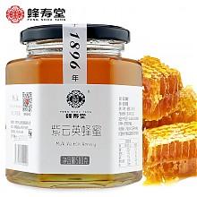 蜂寿堂 紫云英蜂蜜 500g