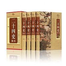 中华文明百科全书 :《二十四史》文白对照版( 史记、汉书、三国志 )