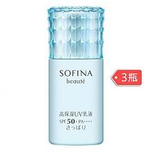 3瓶*30ml苏菲娜高保湿UV防晒乳液清爽型