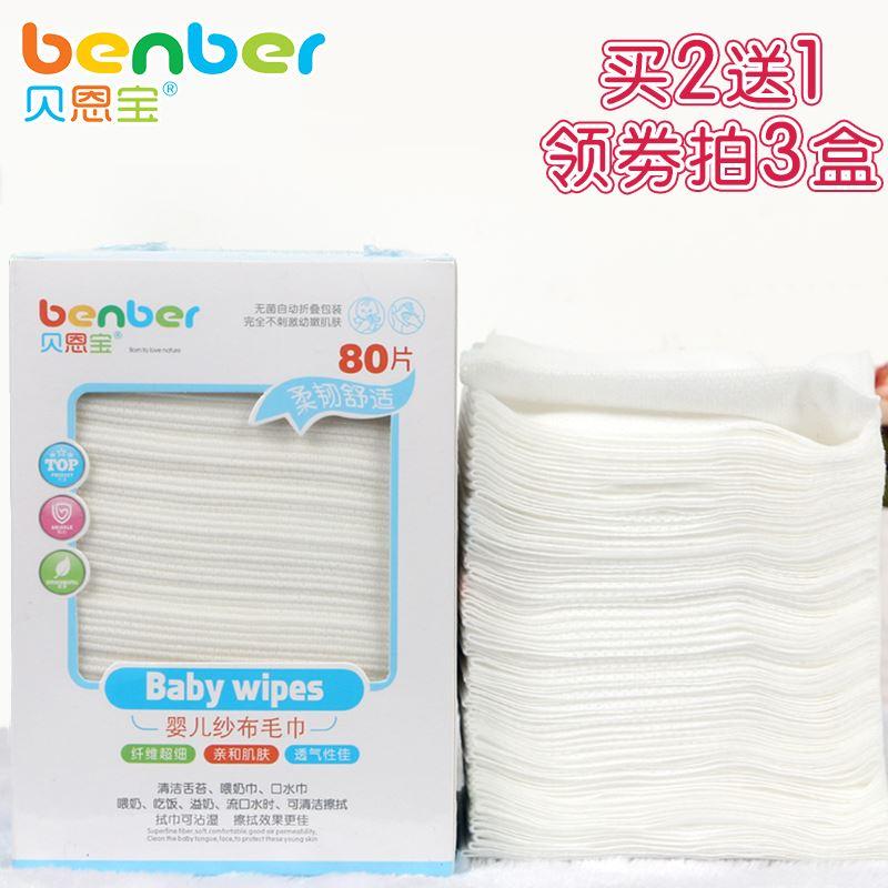 贝恩宝婴儿一次性纱布口水巾80条
