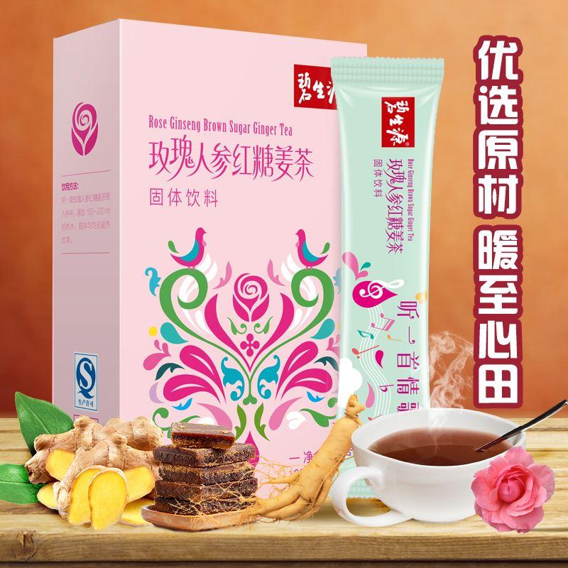 碧生源玫瑰人参红糖姜茶