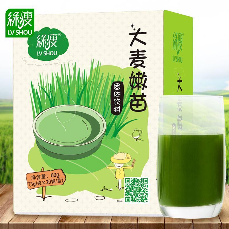 绿瘦大麦若叶青汁粉碱性酵素20袋/盒