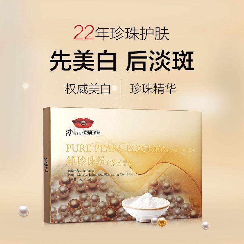 京润珍珠美白祛斑纯珍珠粉