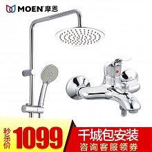 摩恩 95132EC 2293EC M22060 淋浴花洒套装