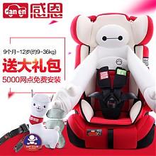 感恩儿童汽车安全座椅 大白限量版 9个月-12岁