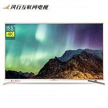 风行G65Y-T 65英寸4K液晶电视