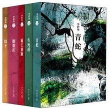 《李碧华经典小说集》Kindle版