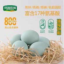 菜源农场农家散养绿壳鸡蛋30枚