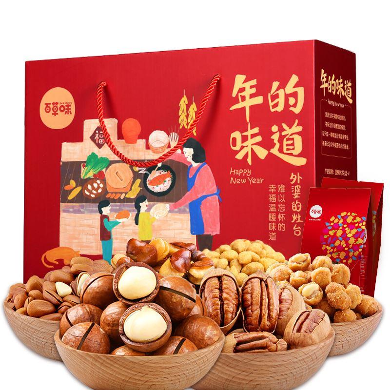 百草味坚果礼盒8种共1358g