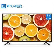 暴风TV人工智能32英寸电视机