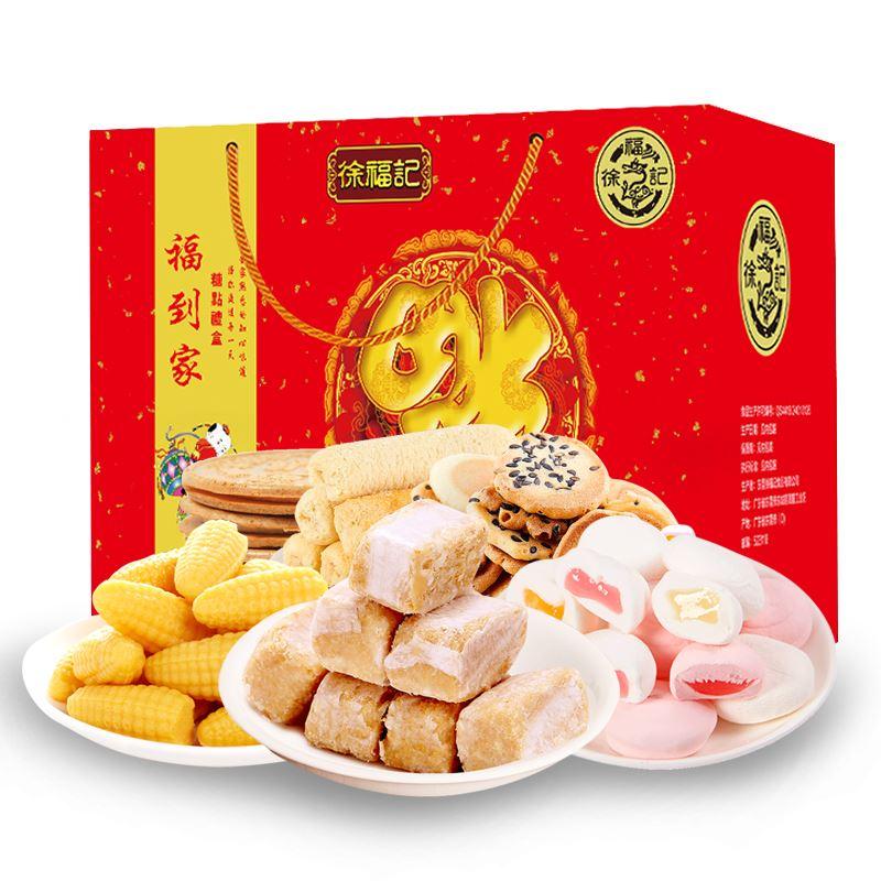 徐福记福到家糕点糖果礼盒1380g