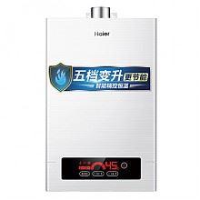 海尔恒温燃气热水器12升
