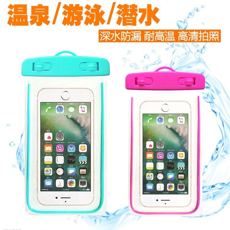 温泉游泳手机防水袋
