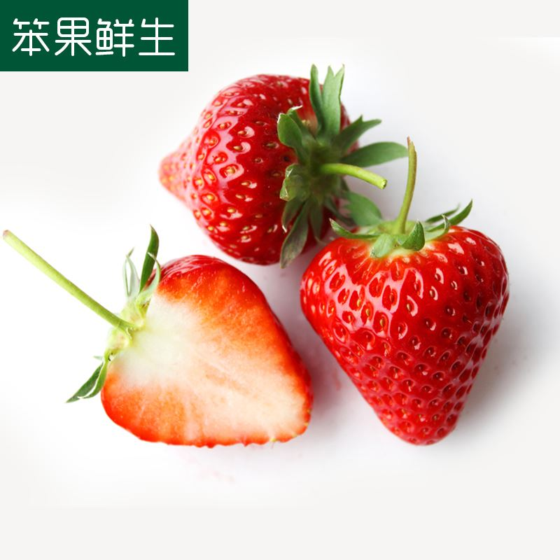 顺丰包邮新鲜奶油草莓3斤