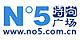 No5时尚广场优惠券,No5优惠券