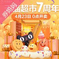天猫超市7周年庆通用神券